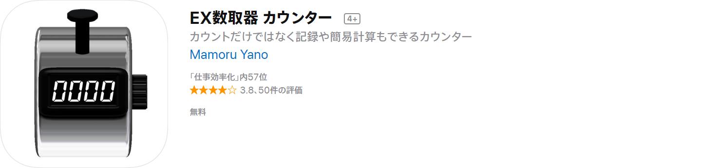 EX数取器 カウンター - Mamoru Yano